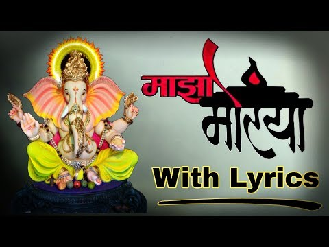 Majha Morya | With Lyrics | Kranti Group | NANDANI.