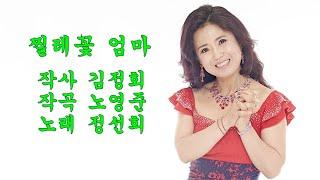 가수 정선희/찔레꽃 엄…