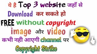 Top 3 website to download free without copyright image | Free stock images for commercial use