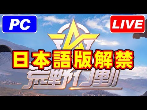 [LIVE] 日本語PC版解禁 [荒野行動(KNIVES OUT for PC)]