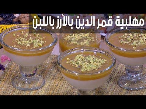 مهلبية قمر الدين بالأرز باللبن   : غادة جميل