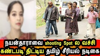 shooting ல நயன்தாராவை திட்டிய பிரபல சீரியல் நடிகை Nayanthara Shooting Spot Nayanthara Off
