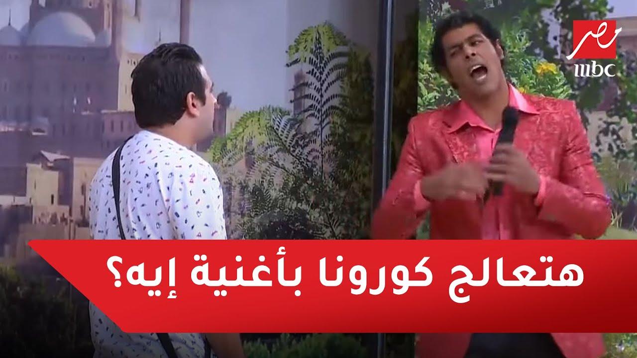 على طريقة #مسرح_مصر ..هتعالج  كورونا بأغنية إيه؟