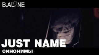 Just name — Синонимы