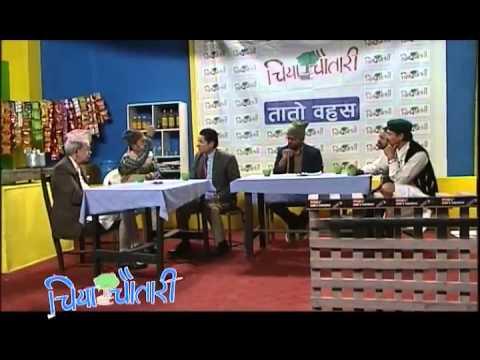 Chiya Chautari | Pasupati Samsher Jung Bahadur Rana | 2071-07-09