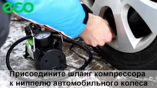 Автомобильный компрессор ECO AE 015 1 смотреть
