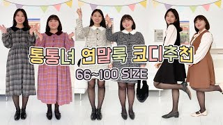 66~100size 통통녀 연말 코디 걱정 NO! / …