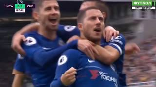 Newcastle United vs Chelsea 1- 2   All Goals Highlights 2018