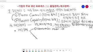 [생산운영관리] 김승환 교수 (품질관리와 재고관리)