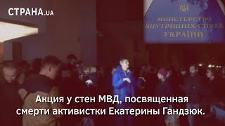 Акция у стен МВД, посвященная смерти активистки Екатерины Гандзюк | Страна.ua