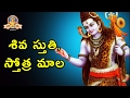 Shiva Stuti, Shiva Stothra Mala| Sri Lakshmi Video