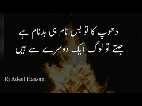 amazing urdu quotes|Best urdu Quotations|Adeel Hassan|2018 new urdu quotes|Urdu Quotes|Quotes|Hindi|