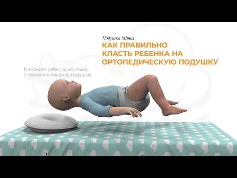 Как правильно ложить ребенка на ортопедическую подушку Mimos