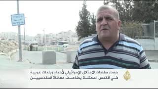 حصار الاحتلال يضاعف معاناة المقدسيين