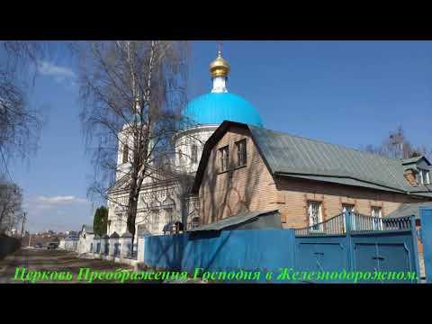 Храм Преображения Господня в Железнодорожном.