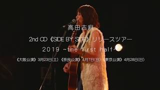 高田志麻 2ndCD《SIDE BY SIDE》リリースツアー 2019~the first half~ thumbnail