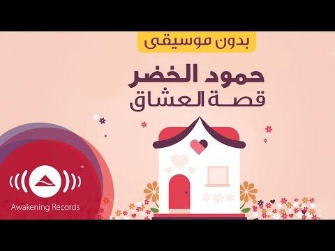Humood - Qissat Al'Oshaq | حمود الخضر - قصة العشاق | (Acapella - Vocals Only - بدون موسيقى)