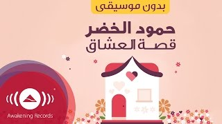 Humood AlKhudher - حمود الخضر - قصة العشاق (بدون موسيقى) | Qissat Al