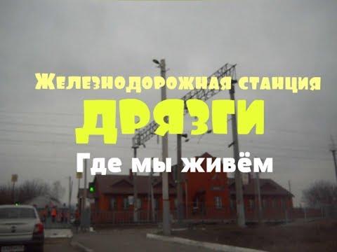 Где мы живём // Станция ДРЯЗГИ // ОБЗОР