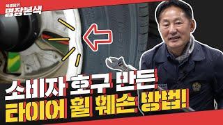 신뢰 저버린 타이어은행 사건, 정비사로서 박병일 명장이 전하는 입장 (Feat.휠 고의훼손 원리)