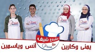 المرحلة الاولى - يمنى الطاهر وكارين زويد VS أنس حوراني وياسمين سليمان