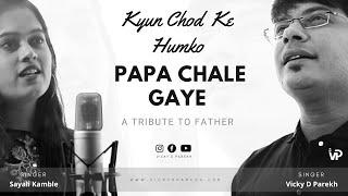 Kyun Chod Ke Humko Papa Chale Gaye Vicky D Parekh, Sayali Kamble (Indian Idol) | Tribute to Father