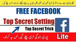 Mobilink Jazz Free Facebook New Trick 2019   You Should Know