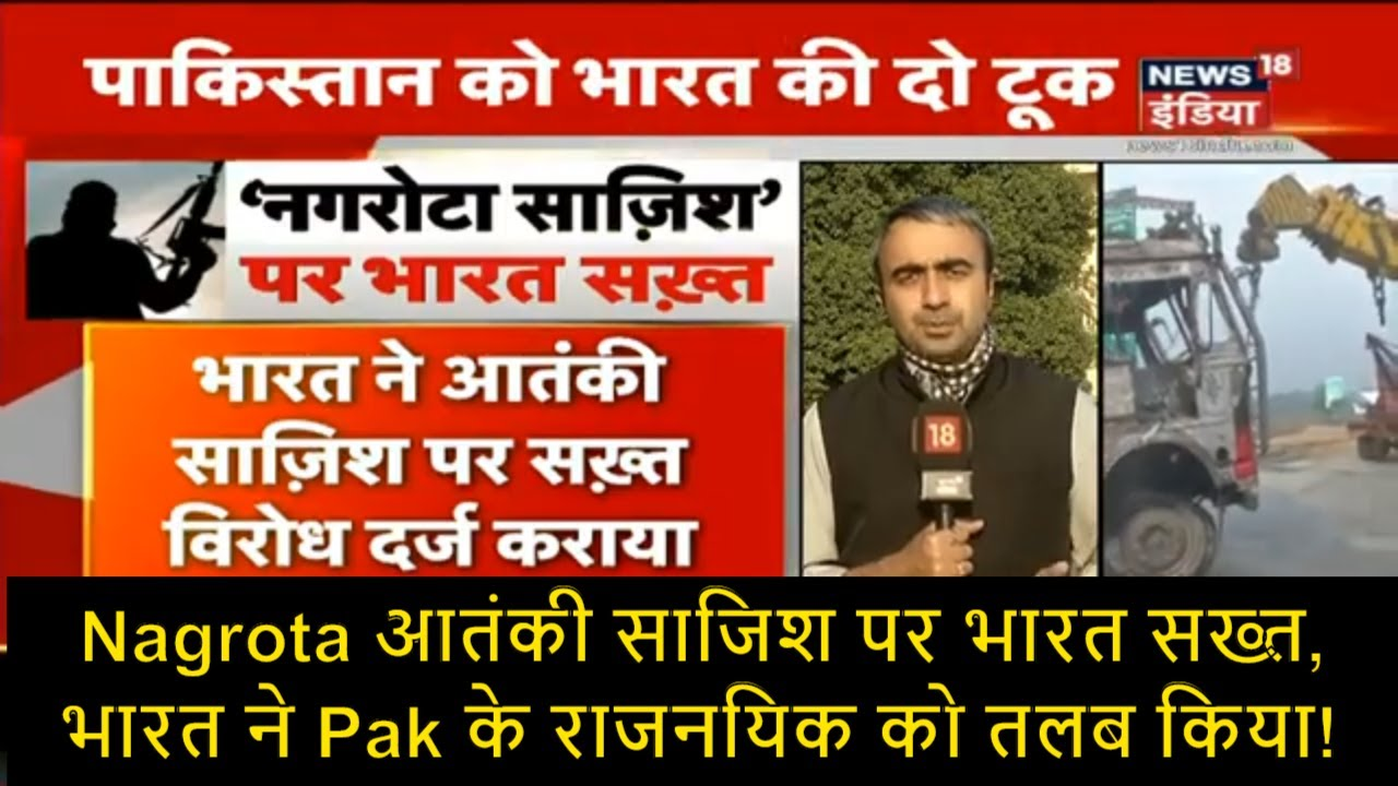 Nagrota आतंकी साजिश पर भारत सख्त, भारत ने Pak के राजनयिक को तलब किया!