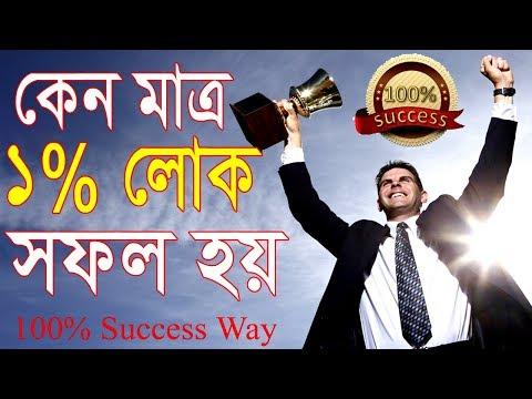 কেন মাত্র ১% লোক সফল হয় || nothing is impossible || success motivational video in bangla