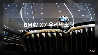 BMW X7 대전 광택 유리막코팅 휠코팅 유리발수코팅 …