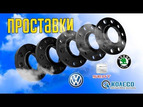 Проставки колесные для автомобилей Skoda, Volkswagen, Seat