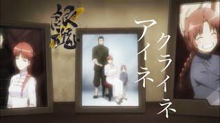 【MAD】銀魂×アイネクライネ【〜夜兎家族の�...