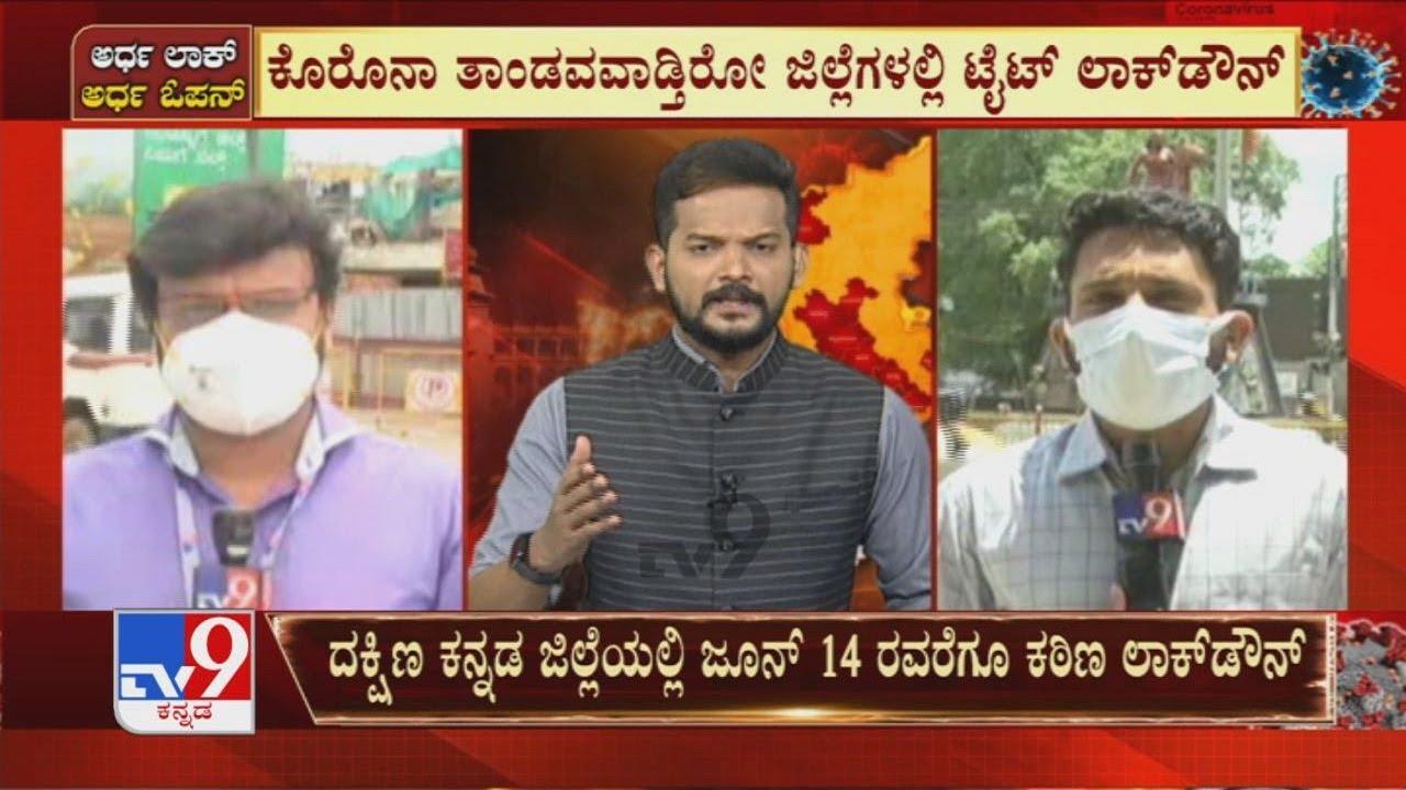 Download Corona ತಾಂಡವವಾಡ್ತಿರೋ ಜಿಲ್ಲೆಗಳಲ್ಲಿ Tight Lockdown! TV9 Ground Report From Mangaluru & Belagavi