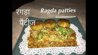 ragda patties recipe | how to make ragda pattice recipe
