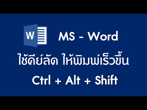 การใช้คีย์ลัดช่วยเพิ่มความเร็วในการพิมพ์เอกสาร ในโปรแกรม Word #คีย์ลัด #แป้นลัด