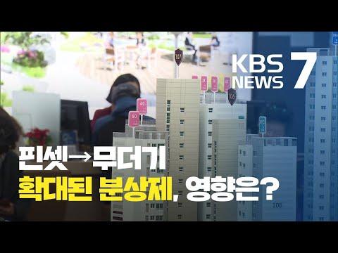12·16 부동산대책 분양가상한제 대폭 확대...내일부터 당장 적용 / KBS뉴스(News)