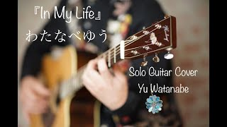 『In My Life /The Beatles(Solo Guitar Cover) 』/Yu Watanabe わたなべゆう