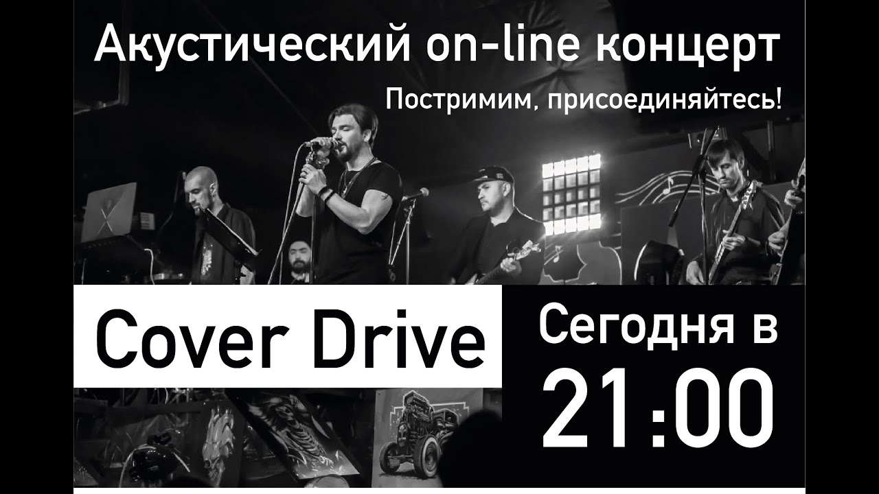 Акустический on-line концерт с группой Cover Drive