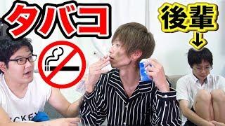 タバコ喫煙で先輩がケンカ始めたら後輩はどうする!?ドッキリ!!