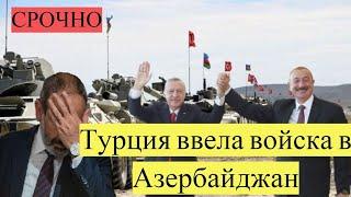 ШОК! Турция ввела войска в Азербайджан! Новости сегодня