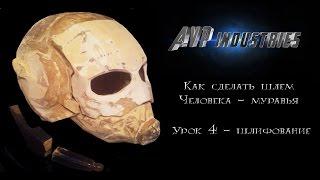 Как сделать шлем Человека-муравья Часть 4 (How to create a helmet of Ant-man Part 4)