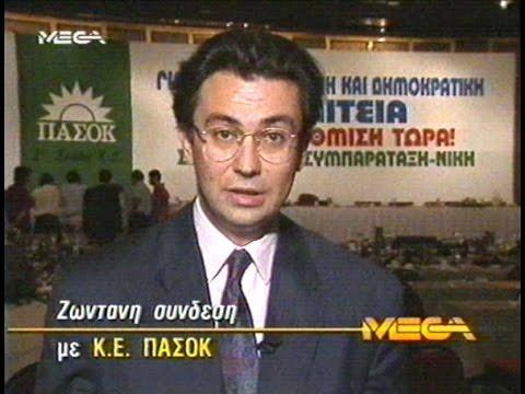 22/07/1994 Γεγονότα 20:30 (Mega Channel)