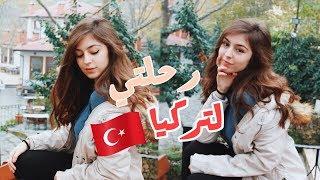 سافرت على تركيا !! لا يفوتكم 🇹🇷