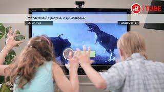 WONDERBOOK: ПРОГУЛКИ С ДИНОЗАВРАМИ(Подробнее на http://www.mvideo.ru/product-list?, 2013-11-25T12:17:21.000Z)