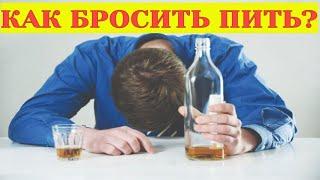 Как бросить пить навсегда Лечение алкоголизма без ведома больного