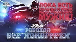 """Все киногрехи  """"Робокоп"""" (2014)"""