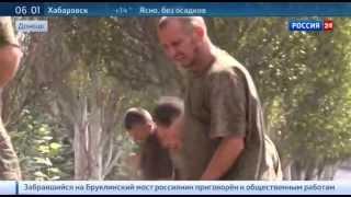 Люба, Люба, я в плену - украинские войска сдаются ополчению