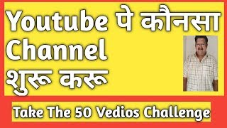 Which youtube channel should i start || (Hindi)|| Youtube pe konsa channel banaye ||