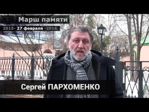 Сергей Пархоменко: Приходите на Марш памяти Бориса Немцова