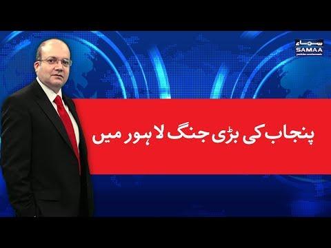 Punjab Ki Bari Jang Lahore Mein | Nadeem Malik Live | SAMAA TV | 18 July 2018 thumbnail